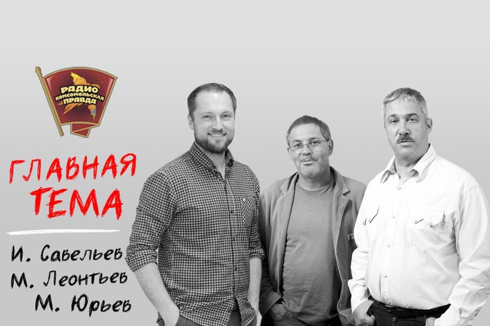 Михаил Леонтьев, Михаил Юрьев и Илья Савельев обсуждают главные темы в эфире Радио «Комсомольская правда»