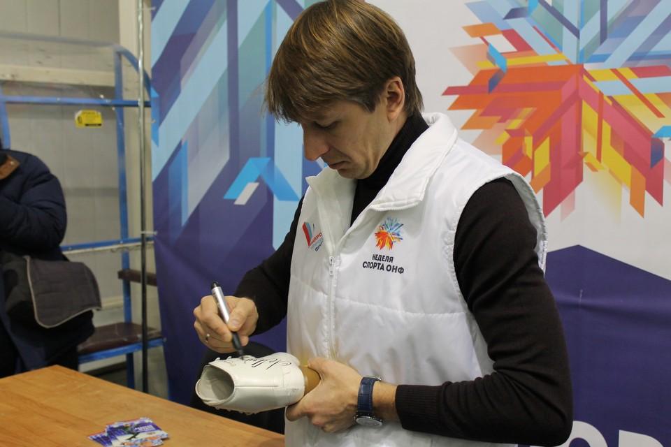Многие из юных спортсменов просили фигуриста ставить автограф прямо на коньках
