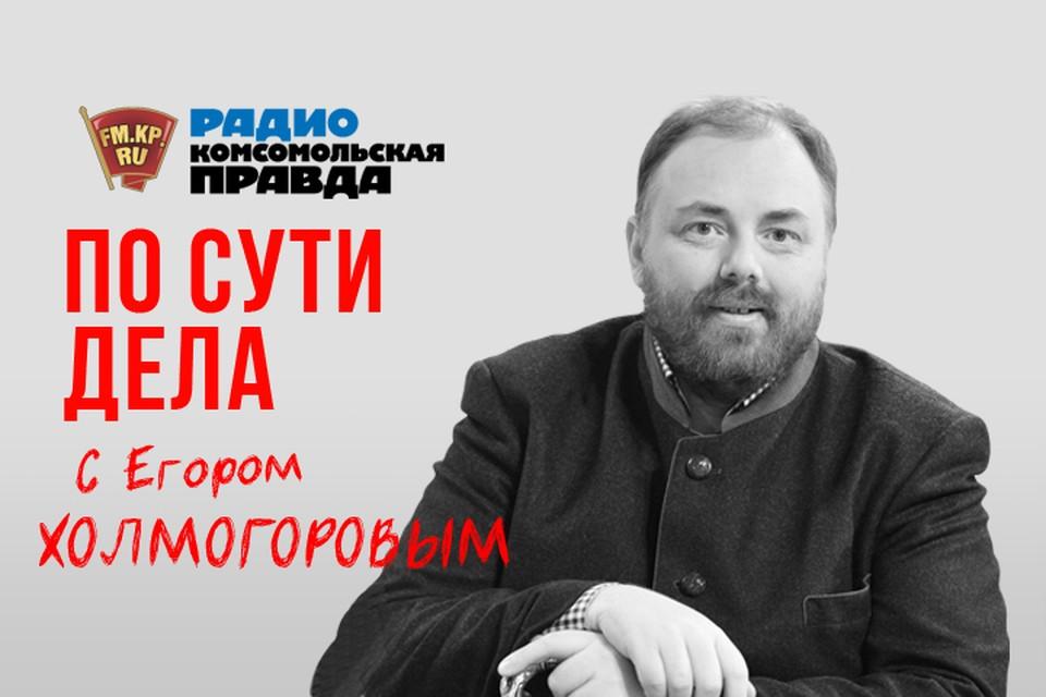 Обсуждаем главные новости с Егором Холмогоровым