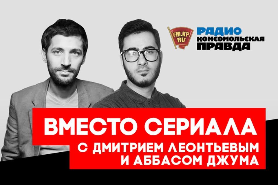 Обсуждаем кучу интересных тем в эфире программы «Вместо сериала» на Радио «Комсомольская правда»
