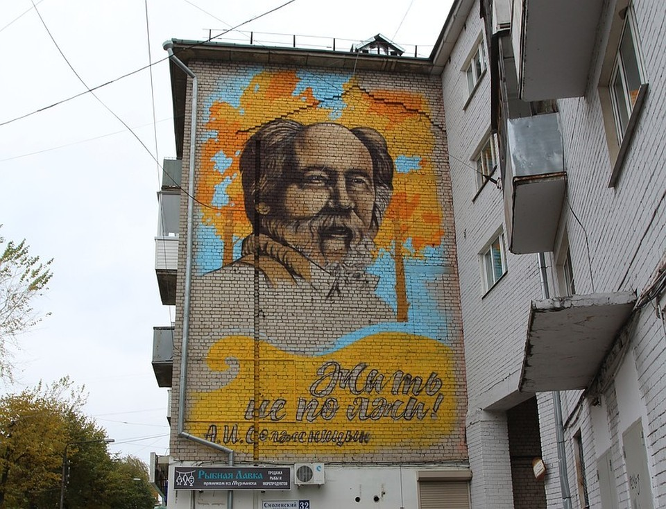 Граффити с Солженицыным на фасаде пятиэтажного здания будет закрашено
