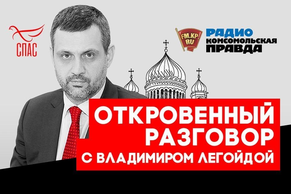 Авторский проект «Откровенный разговор» Владимира Легойды