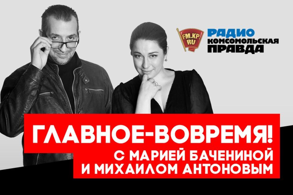 Обсуждаем главные утренние новости с Михаилом Антоновым и Марией Бачениной в подкасте «Главное - вовремя» Радио «Комсомольская правда»