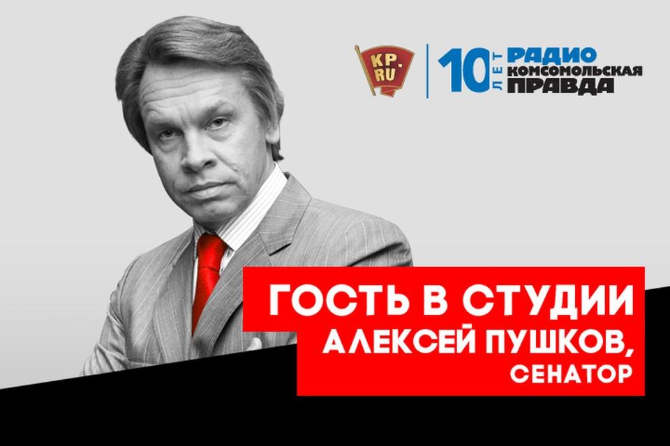Александр Гамов и Алексей Пушков о международной политике, о выборах на Украине, фейковых новостях и санкциях США