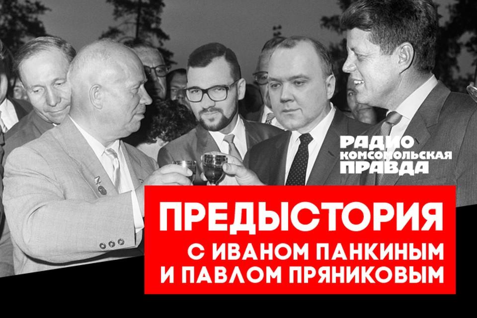 Иван Панкин и Павел Пряников - о главных исторических событиях и интересных фактах
