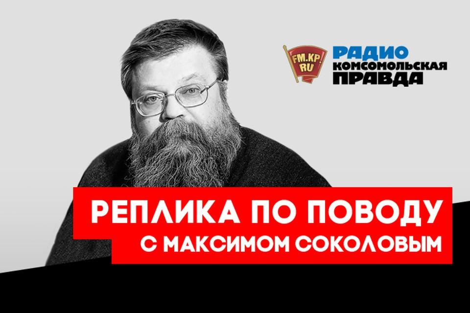 Публицист Максим Соколов о том, что его задело на этой неделе