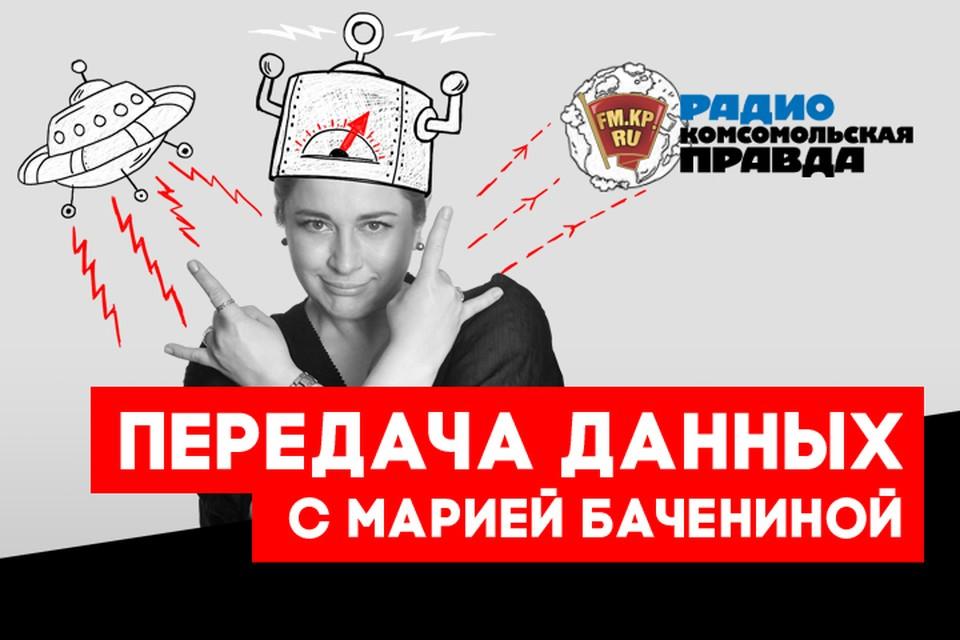 Мария Баченина и популяризатор космонавтики Виталий Егоров - о самых главных астрономических событиях