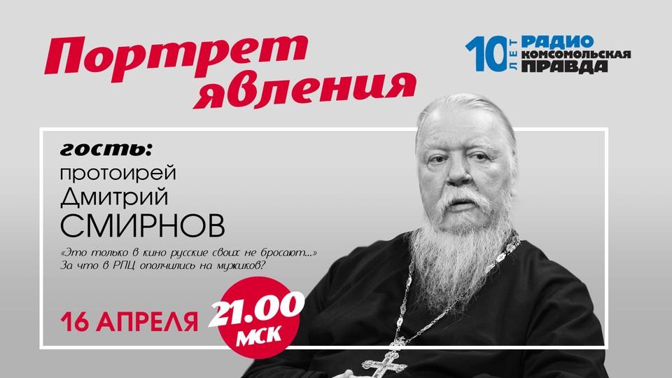 Отец Дмитрий Смирнов - о том что настоящие мужчины остались только в спецназе
