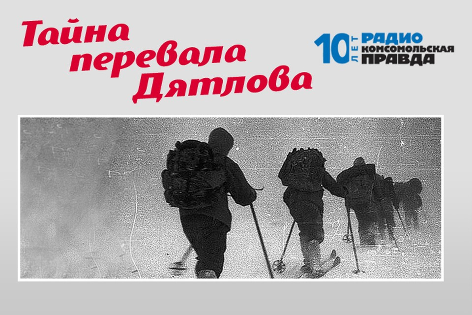 Книга-расследование писателя Николая Андреева