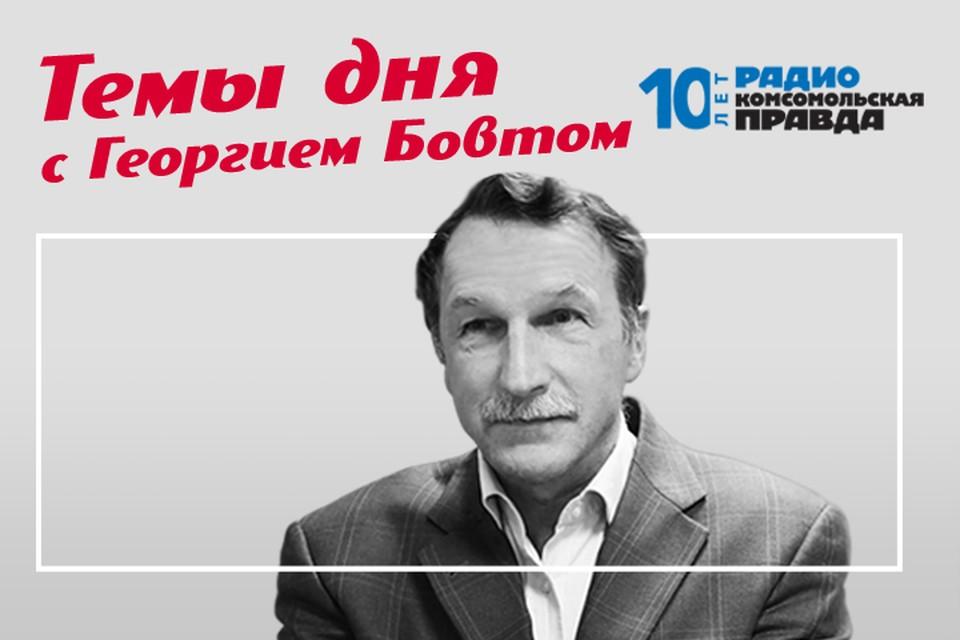 Личный взгляд на самые важные события в стране и мире известного политолога и журналиста Георгия Бовта