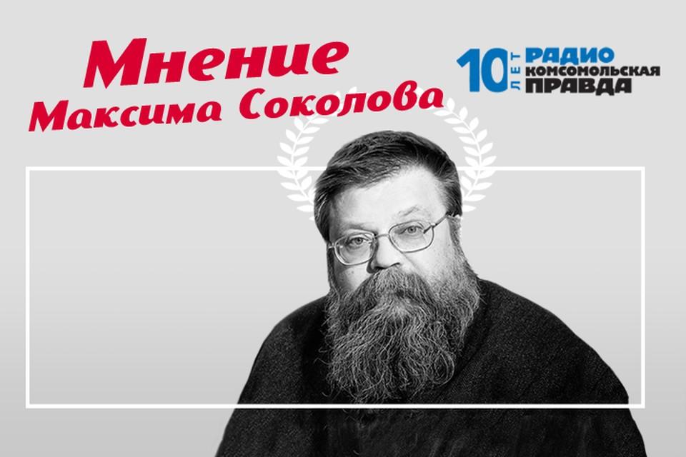 Обозреватель Максим Соколов подводит итоги главных событий минувшей недели