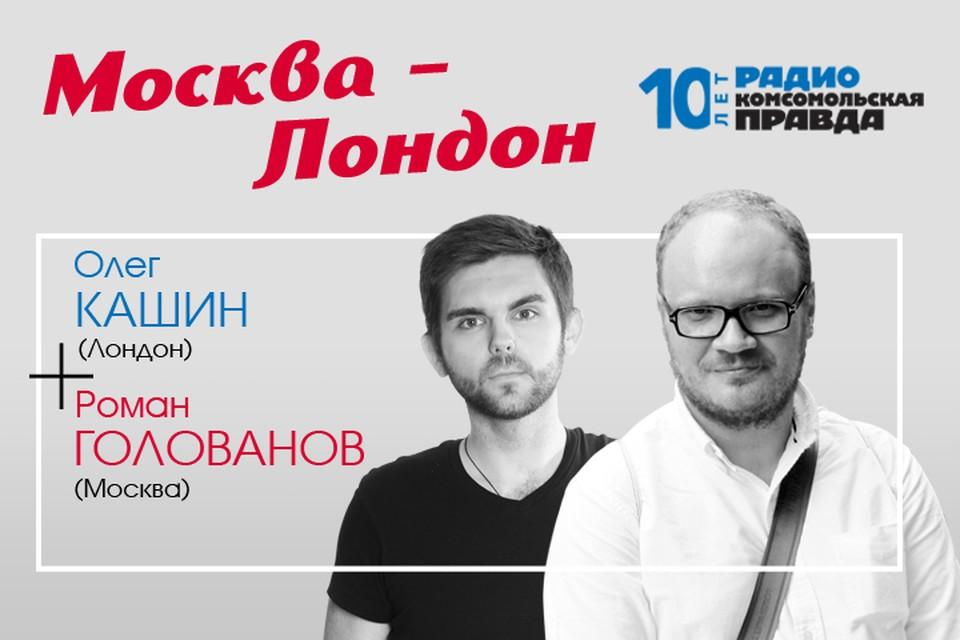 Олег Кашин И Роман Голованов обсуждают главные новости
