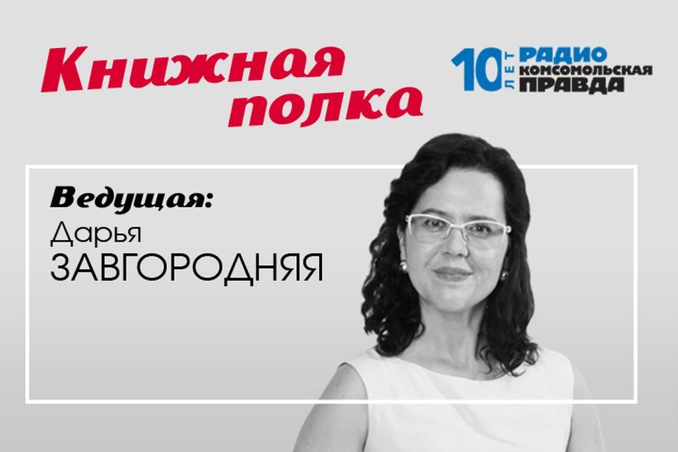 Дарья Завгородняя представляет самые читаемые книги недели
