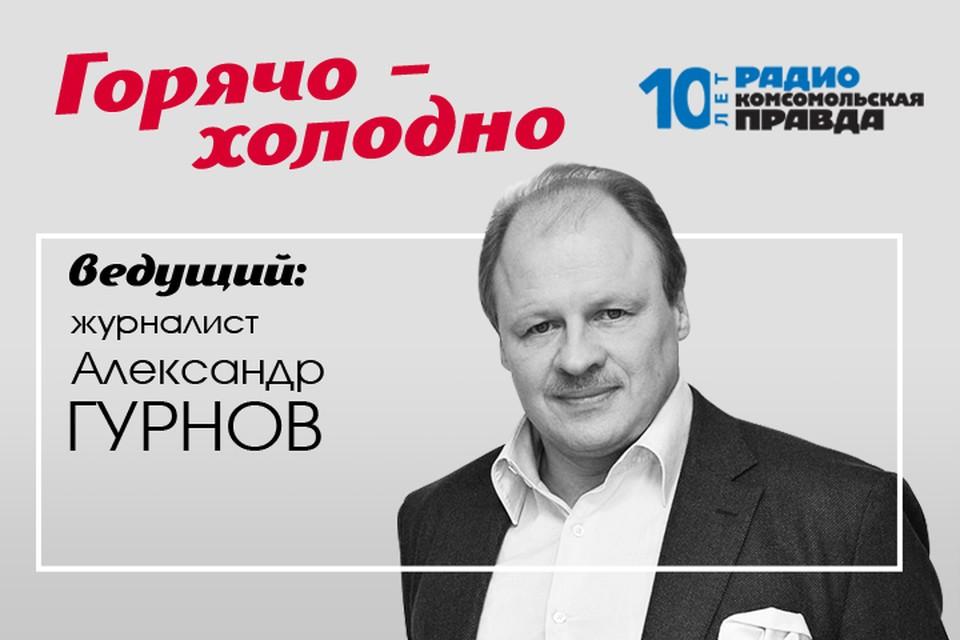 Александр Гурнов обсуждает главные новости