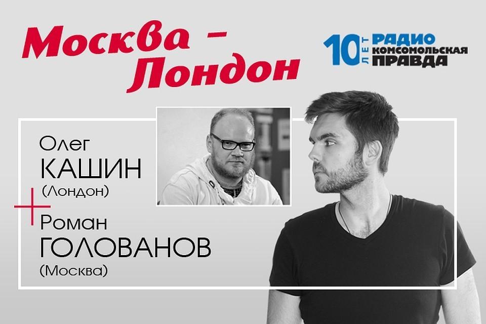 Олег Кашин и Роман Голованов - про скандал вокруг онкоцентра Блохина, разразившийся на всю страну.