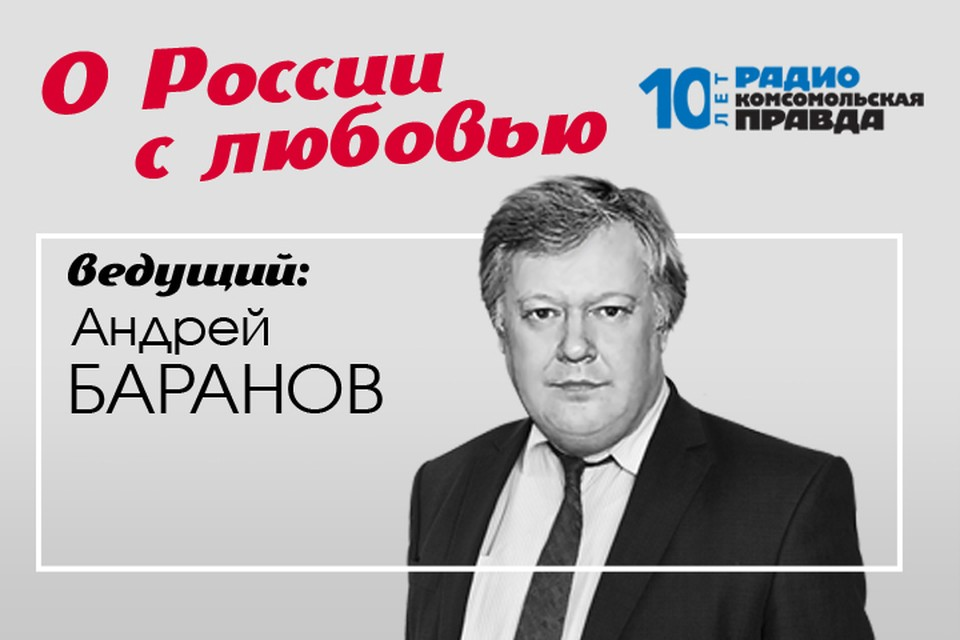 Андрей Баранов - с обзором публикаций в иностранной прессы о нашей стране