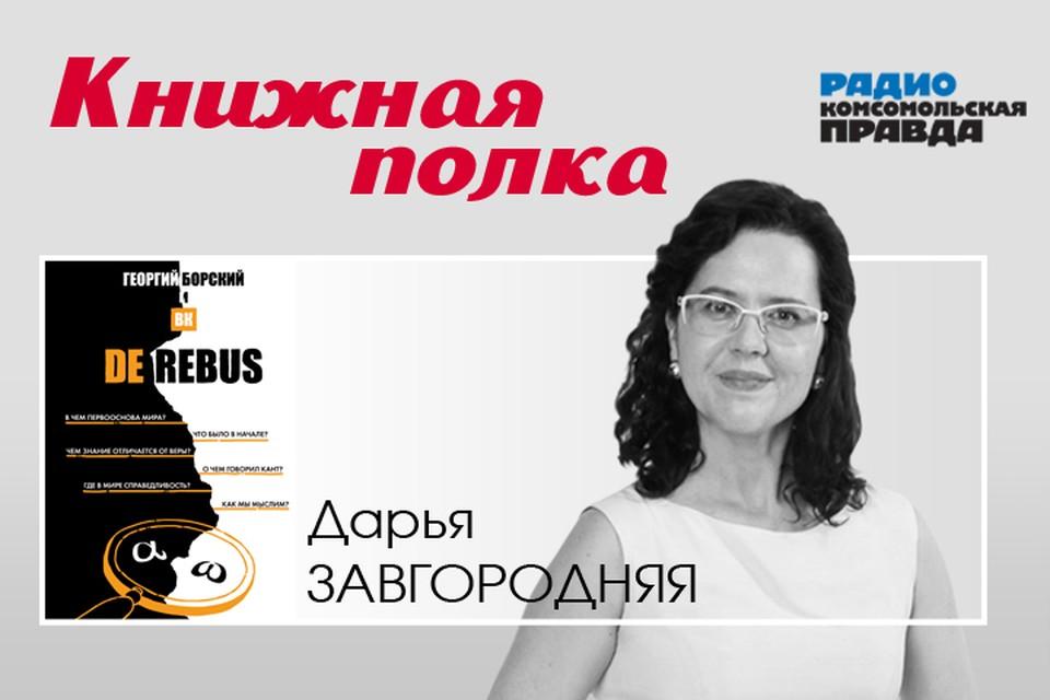 Обсуждаем новую книгу «De Rebus» с автором