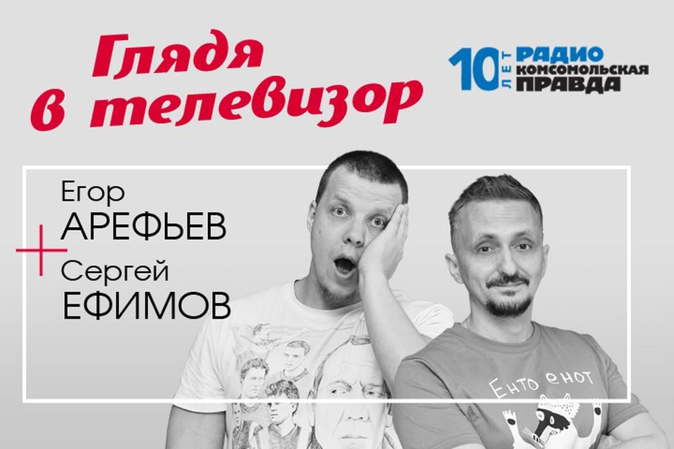 Сергей Ефимов и Егор Арефьев - о главных телесобытиях недели.
