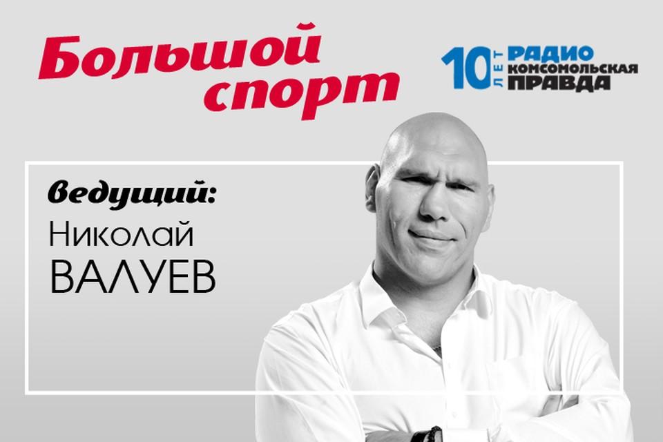 Николай Валуев и Валентин Алфимов вместе с экспертами обсуждают последние новости из мира спорта