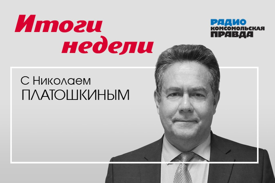 Валентин Алфимов обсуждает главные новости уходящей недели с Николаем Платошкиным.