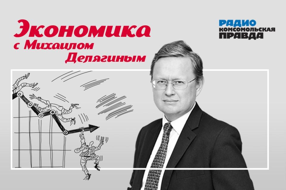 Михаил Делягин - с обзором главных экономических тем.