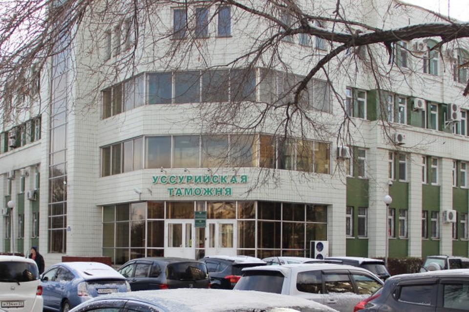 Здание Уссурийской таможни. Фото: отдел по связям с общественностью ДВТУ