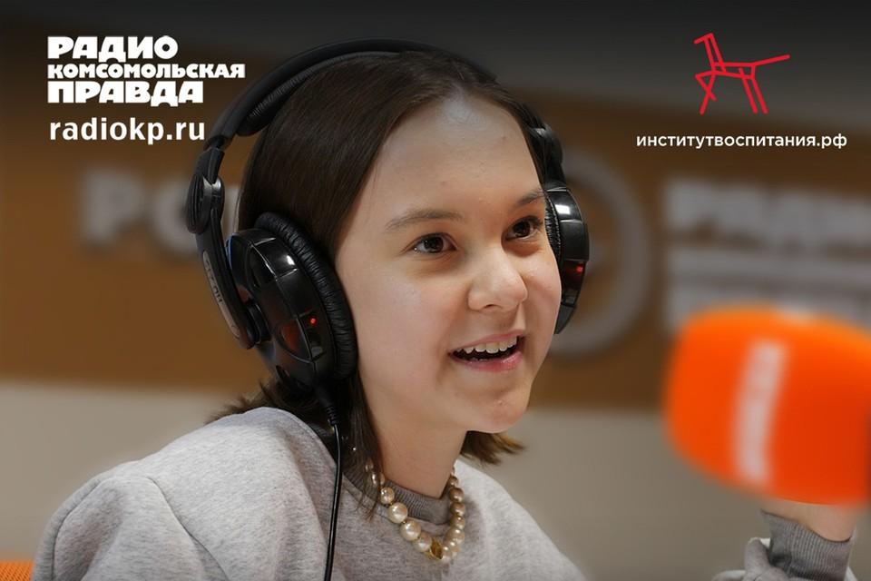 Программа подготовлена радио «Комсомольская правда» совместно с Институтом воспитания