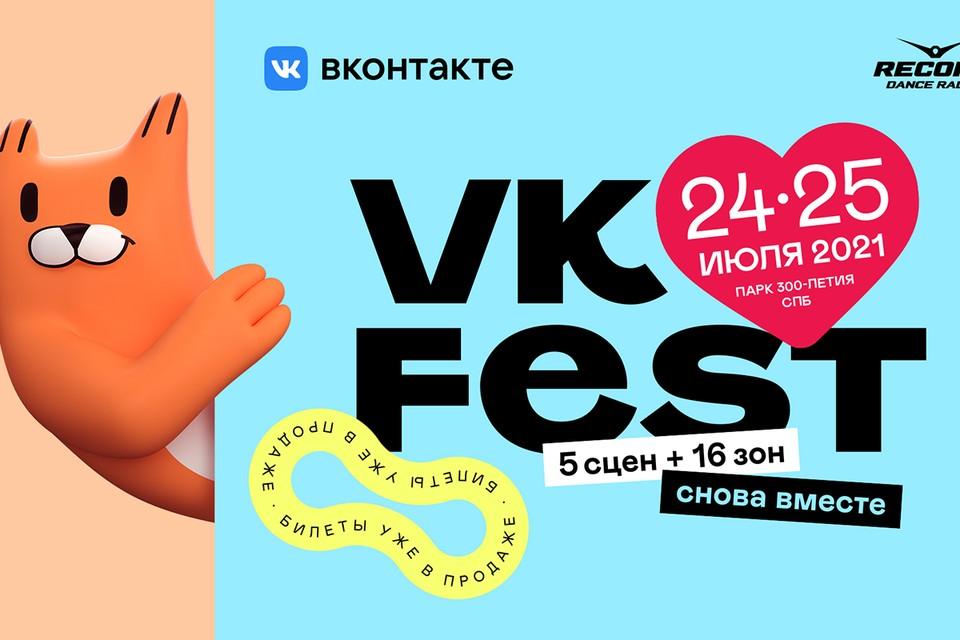 В 2021 году фестиваль пройдёт уже в седьмой раз