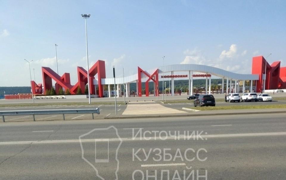 Жительница Кемерова возмутилась недоступностью Московской площади. Фото: «Кузбасс Онлайн».