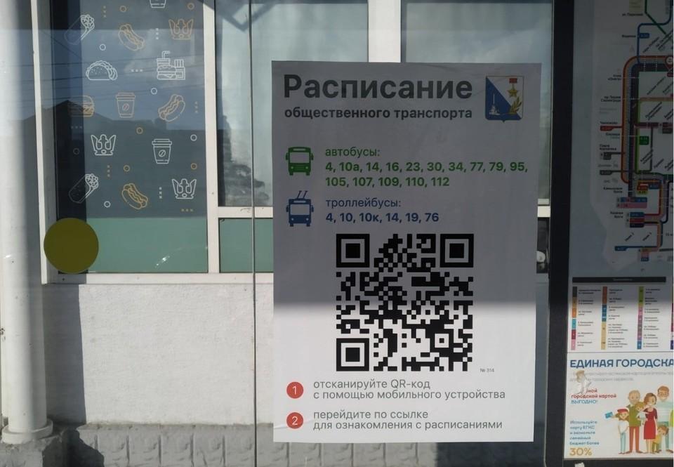 QR-код на остановках общественного транспорта
