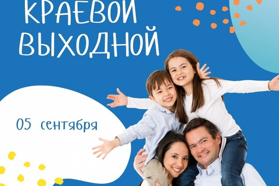 «Краевой выходной» проведут для детей и их родителей