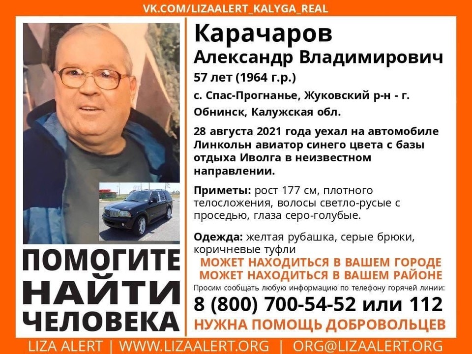 Александр Карачаров уехал на автомобиле «Линкольн» с базы отдыха «Иволга».