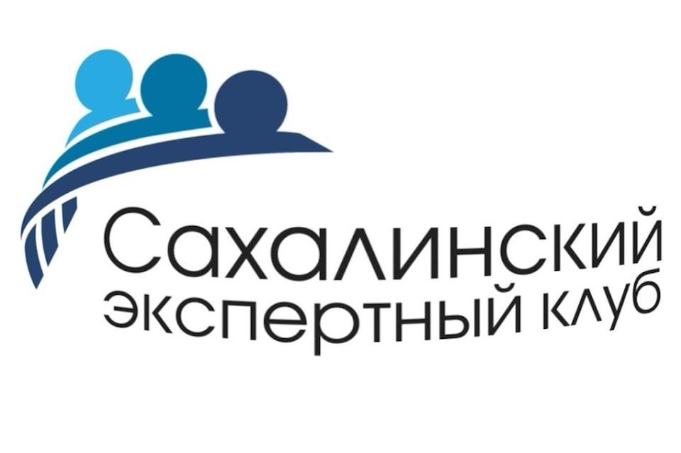 Очередное заседание «Сахалинского экспертного клуба» состоится во вторник, 7 сентября, с 10:00 до 11:00