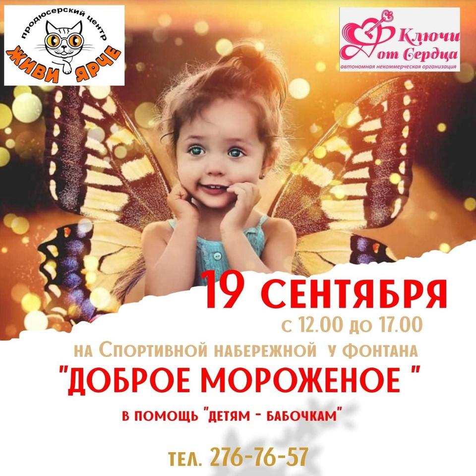 Праздник в поддержку детей-баочек состоится 19 сентября.