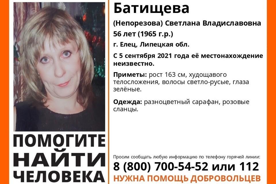 В Липецкой области пропала женщина