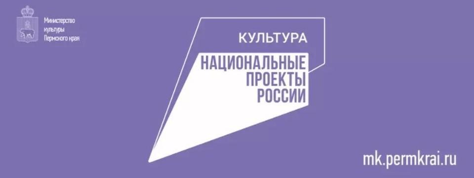Фото предоставлено Министерством культуры Пермского края