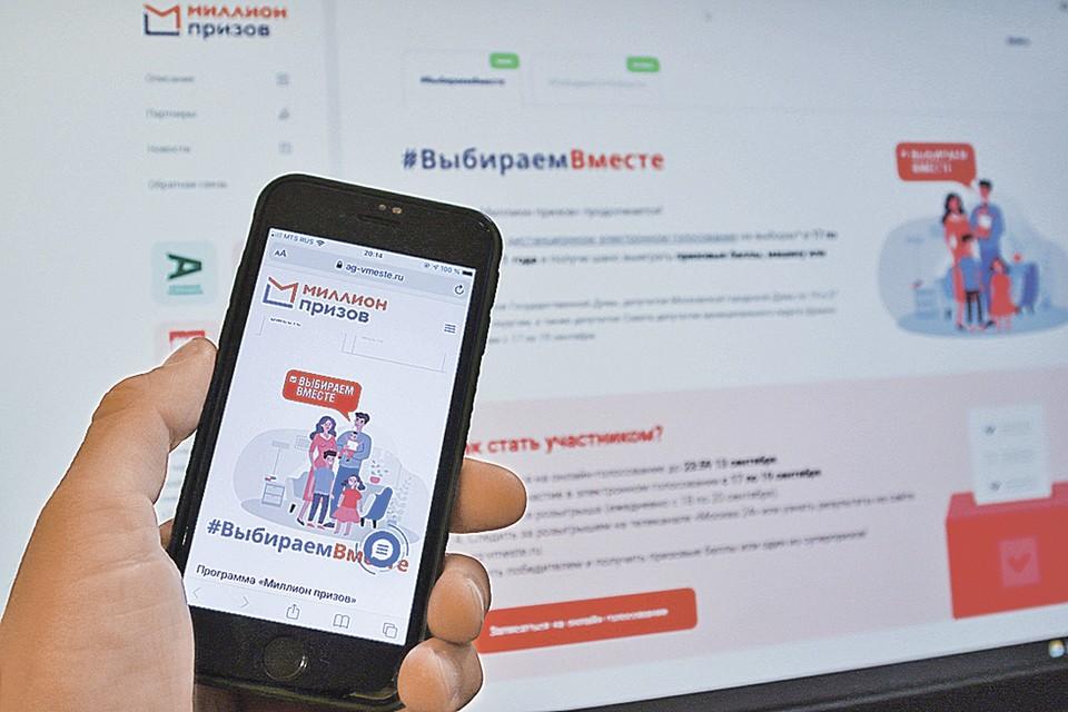 Москвичи, которые проголосуют онлайн на выборах, смогут принять участие в розыгрыше по акции #ВыбираемВместе программы «Миллион призов». Фото: Агентство городских новостей «Москва»