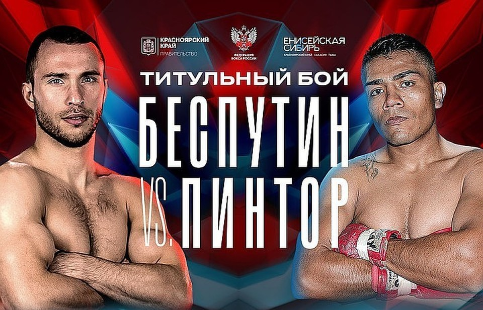Александр Беспутин – Маурисио Пинтор 11 сентября в Красноярске 2021