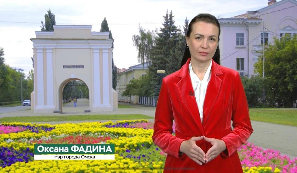 Оксана Фадина поздравила омичей с Днем города.
