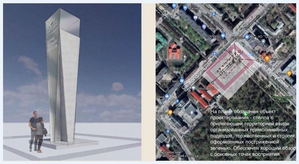 В Тюмени стелу «Город трудовой доблести» могут установить на Текутьевском бульваре.