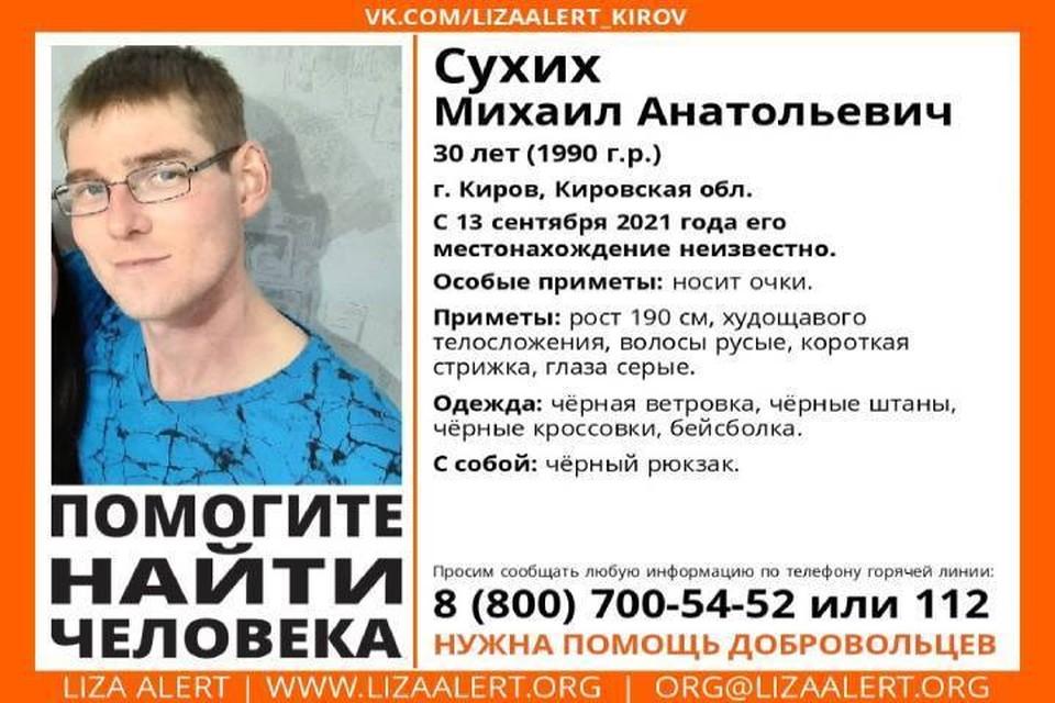 В последний раз молодого кировчанина видели в понедельник, 13 сентября. Фото:vk.com/lizaalert_kirov