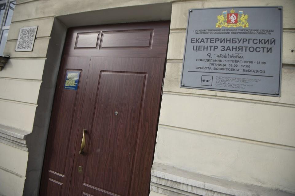 Екатеринбургский центр занятости проверит прокуратура