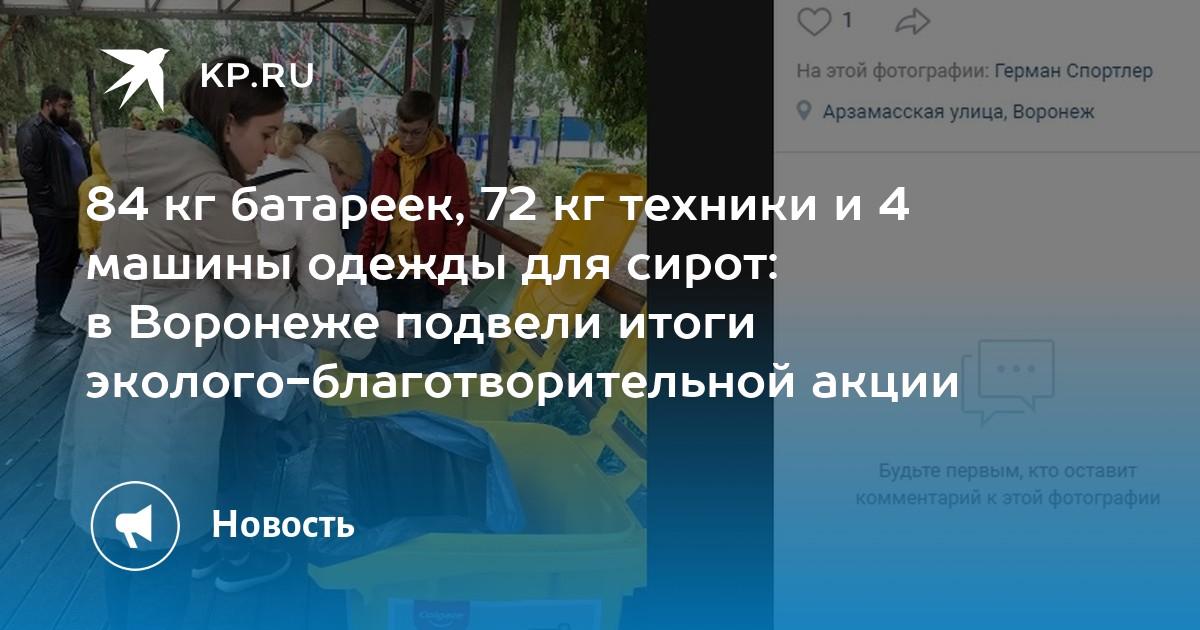 84 кг батареек, 72 кг техники и 4 машины одежды для сирот: в Воронеже подвели итоги эколого-благотворительной акции