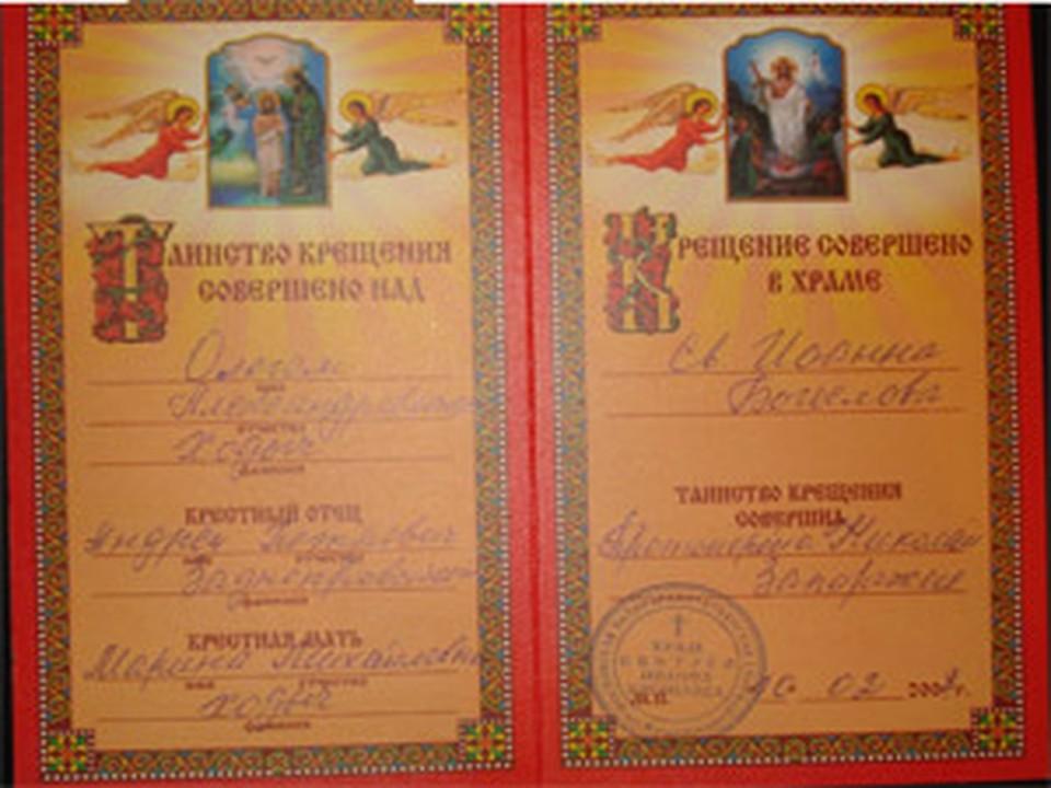 Свидетельво о крещении ребенка Александра Ходыча.