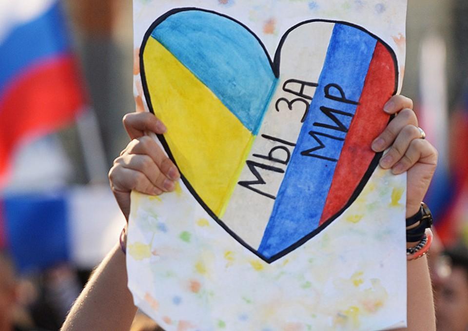 Начал работу сайт дружбы между россиянами и украинцами