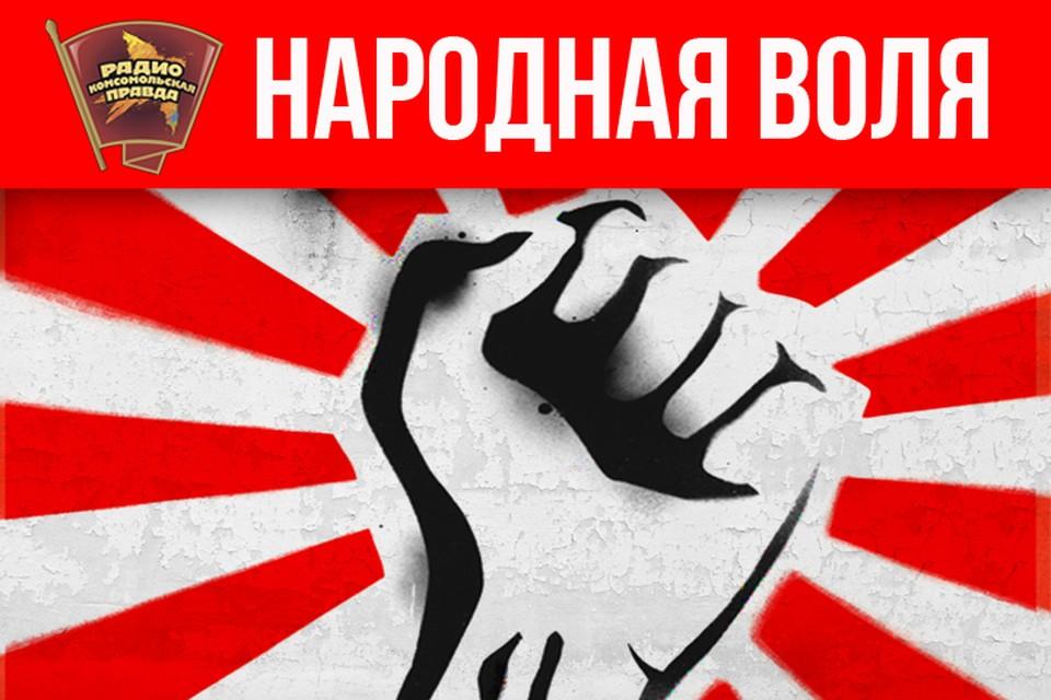 Обсуждаем новости, отобранные слушателями Радио «Комсомольская правда»