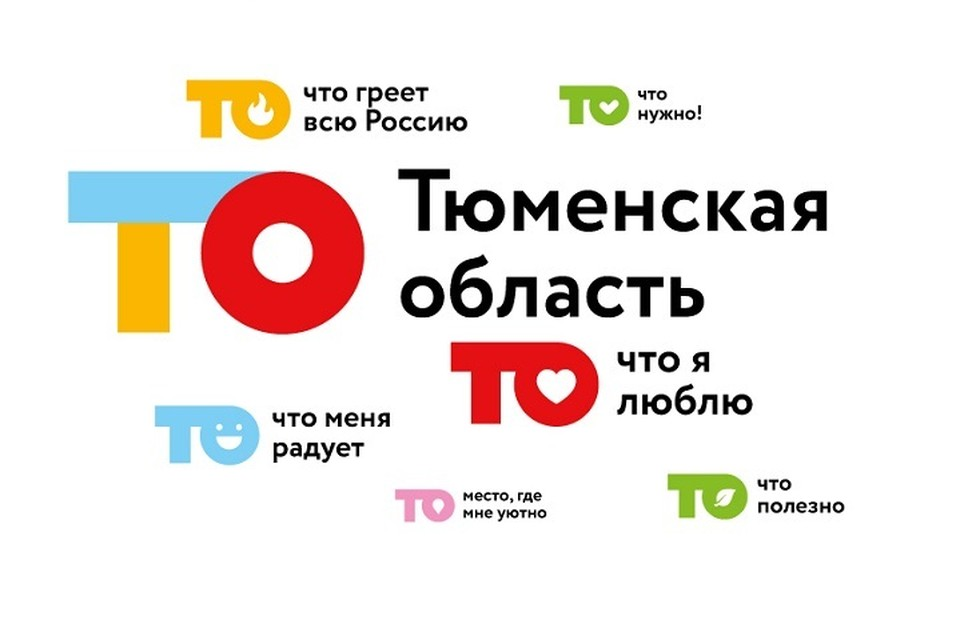 У Тюменской области появился свой туристический логотип и слоган