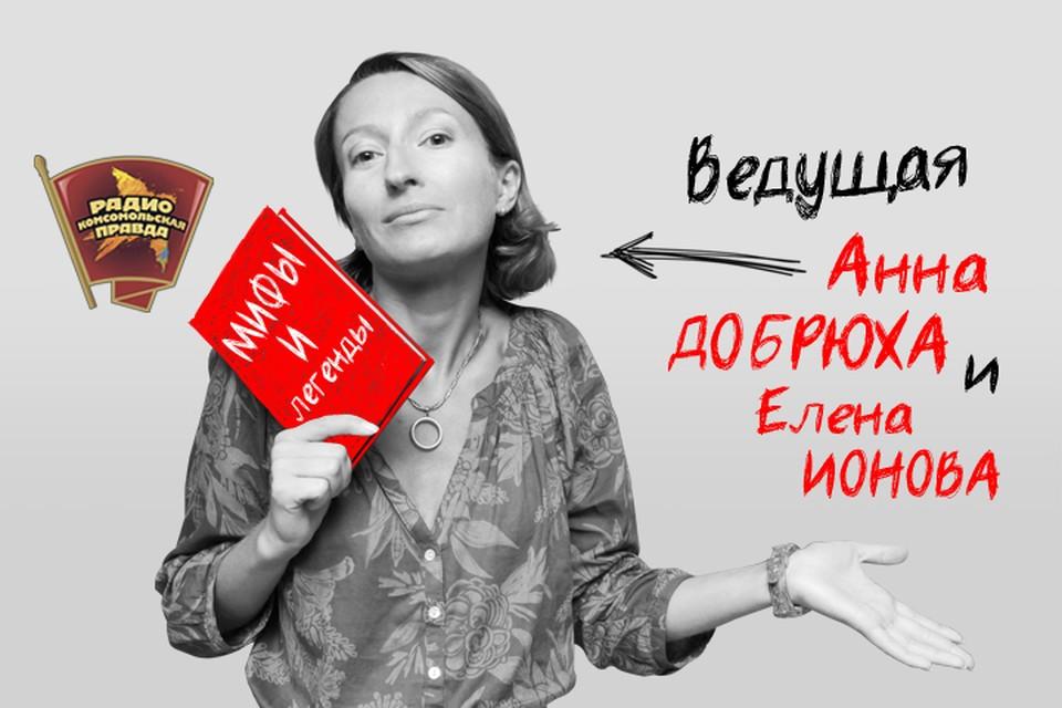 Выясняем, что сейчас реально происходит с лечением рака в России в эфире программы «Охотники за мифами» на Радио «Комсомольская правда»