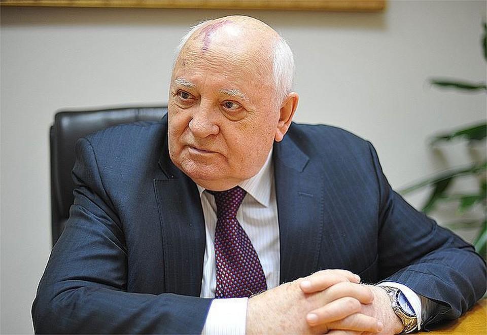 Советский и российский политический деятель Михаил Горбачев.